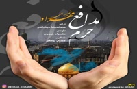مهراد خمیری آهنگ مدافع حرم