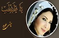 "آهنگ عربی ""یا طبطب"" _ نانسی عجرم"