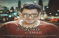 Emad Negin