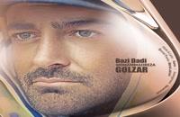 دانلود آهنگ جدید و زیبای محمدرضا گلزار با نام بازی دادی