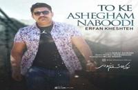 Erfan Kheshteh To Ke Ashegham Naboodi