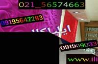 ساخت دستگاه مخمل پاش 02156574663/
