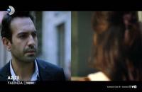دانلود قسمت 1 سریال ترکی azize عزیزه با زیرنویس فارسی