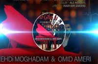 مهدی مقدم - ایست قلبی (Mehdi Moghadam - Ist Ghalbi)