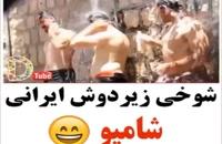 شوخی زیر دوش ایرانی