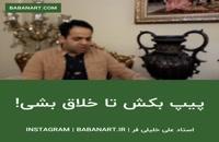 پیپ بکش تا خلاق بشی!!!! | استاد علی خلیلی فر