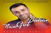 دانلود آهنگ جدید و زیبای محمد رامزی با نام ناز گل بهار