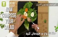 تزیین سالاد به شکل دسته گل | فیلم آشپزی
