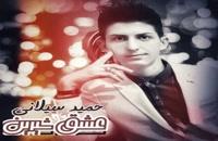 حمید سیلانی(I) آهنگ عشق شیرین
