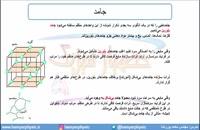 جلسه 49 فیزیک دهم - حالتهای ماده 3 - مدرس محمد پوررضا
