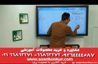 تدریس جذاب استاد آریان حیدری ریاضی مبحث مثلثات