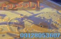 ساخت دستگاه کروم پاشی/فانتا کروم پاششی/09913043098/مخمل پاش اراد