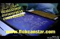 فروش پودر مخمل در قزوین02156571497