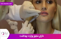 تزریق ژل | فیلم تزریق ژل | کلینیک پوست و مو نیل | شماره 7