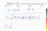 حل تست ریاضی کنکور 2 - تدریس خصوصی ریاضی