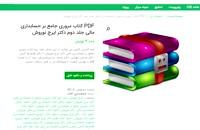 دانلود رایگان کتاب مروری جامع بر حسابداری مالی جلد دوم دکتر ایرج نوروش pdf