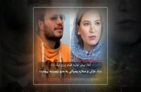 دانلود فیلم دوزیست با بازی جواد عزتی /لینک درتوضیحات