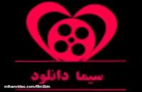 ♥دانلود فیلم ایرانی با لینک مستقیم(سال 98)♥
