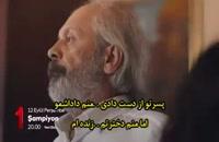 دانلود قسمت اول سریال ترکی قهرمان Şampiyon با زیرنویس فارسی