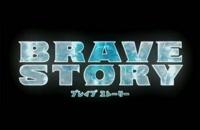 تریلر انیمیشن داستان شجاعت Brave Story 2006