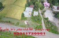 فروش فوری زمین 300 متری با ویلای 70 متری دارای سند تکبرگ در شهرستان ماسال شاندرمن