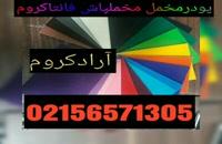 دستگاه مخمل پاش /قیمت فروش پودر مخمل 09127692842