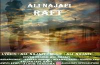 موزیک زیبای رفت از علی نجفی