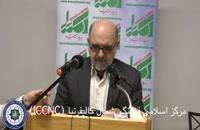 شرح بوستان سعدی جلسه دوازدهم دکتر عبدالکریم سروش
