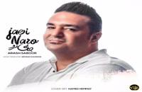 آهنگ جایی نرو از آرش صبور(پاپ)