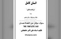 کتاب صوتی: سلوک عرفانی عین القضاة همدانی