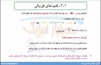 جلسه 6 فیزیک دهم- کمیتهای فیزیکی - مدرس محمد پوررضا