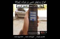 ردیاب نصبی کیم کالا | دقیق ترین ردیاب | 09120750932 | gps خودرو | تامین امنیت خودرو | دزدگیر هوشمند ماشین