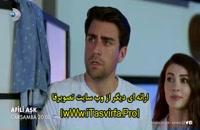 دانلود قسمت 14 سریال ترکی عشق تجملاتی Afili Aşk با زیرنویس فارسی چسبیده