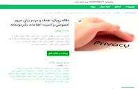 مقاله رویکرد هدف و مردم برای حریم خصوصی و امنیت اطلاعات بشردوستانه word