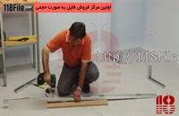 آموزش کناف سقف