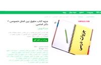 دانلود رایگان جزوه کتاب حقوق بین الملل خصوصی ۲ دکتر الماسی pdf