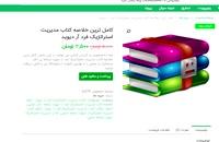 کامل ترین خلاصه کتاب مدیریت استراتژیک فرد آر دیوید pdf