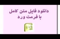 دانلود پایان نامه - بررسی نقش گروه های داوطلبانه بر سرمایه اجتماعی در طول 8 سال جنگ ایران و عرا...
