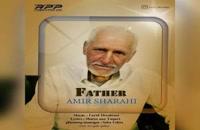 دانلود آهنگ امیر شراهی پدر (Amir Sharahi Father)