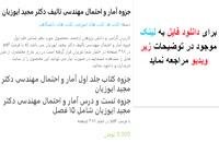 جزوه آمار و احتمال مهندسی تالیف دکتر مجید ایوزیان http://bit.ly/2JgMfN9