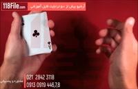 آموزش شعبده بازی با پاسور از ابتدا تا انتها