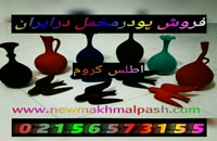 آموزش مخمل پاش /پودر مخمل 02156573155