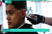 فیلم آموزش آرایشگری مردانه حرفه ای
