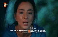 سریال روایت کارادنیز قسمت 63 با زیرنویس فارسی/لینک دانلود توضیحات