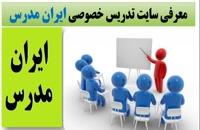 سایت تدریس خصوصی ایران مدرس و ارتباط مستقیم با معلم های خصوصی