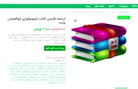 دانلود رایگان ترجمه فارسی کتاب ایمونولوژی ابوالعباس ۲۰۱۵ pdf