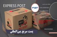 خدمات شرکت پست بین المللی PSP