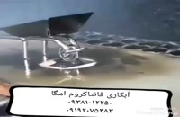 دستگاه فانتاکروم omega۰۹۳۶۲۴۲۰۸۵۱