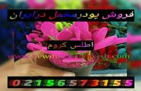 فروش دستگاه مخمل پاش سطلی 02156573155