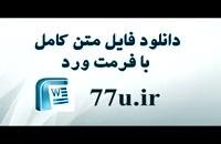 پایان نامه درباره مقایسه اصول حاکم بر اسناد تجاری در لایحه جدید تجارت ایران و کنوانسیون ژنو 1930 و 1931 و قانون نمونه آنسیترال